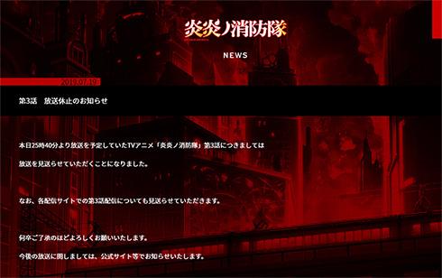 炎炎ノ消防隊 第3話 アニメ 放送見送り 京アニ 放火