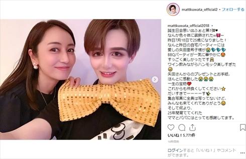 Matt 矢田亜希子 誕生日 インスタ Instagram 桑田真澄