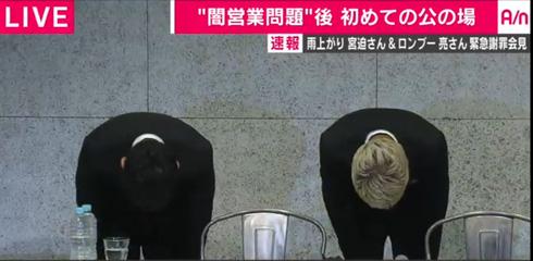 宮迫博之 田村亮 闇営業 吉本興業 雨上がり決死隊 ロンドンブーツ1号2号