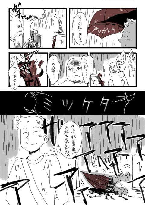 雨 傘 忘れ物 復讐 恨み 因果応報 B級 ホラー 創作漫画