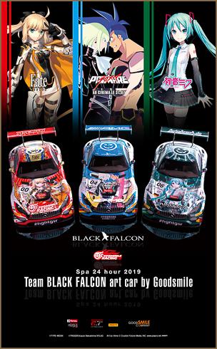 ブラックファルコン スパ24時間レース
