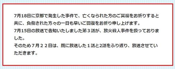 監察医朝顔 京アニ放火 上野樹里 延期 ダイジェスト 時任三郎