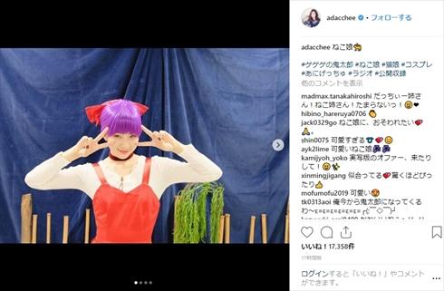 足立梨花 ネコ娘 ゲゲゲの鬼太郎 コスプレ インスタ Instagram
