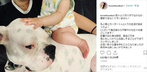 紅蘭 RYKEY 下田ムトアリッキー DV 事実婚 離婚 暴力 週刊新潮