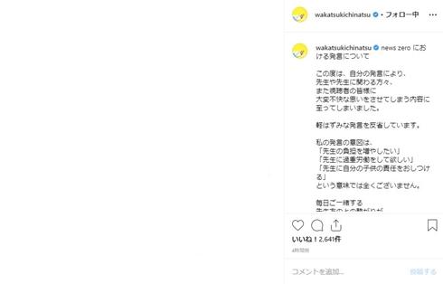 若槻千夏 newszero 学校 炎上 謝罪