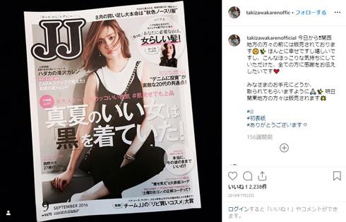 滝沢カレン JJ 卒業 ファッション雑誌
