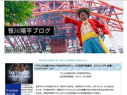 日本財団会長 笹川陽平 SMAP テレビ復帰 ジャニーズ事務所