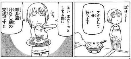鯨井風汁なし麺
