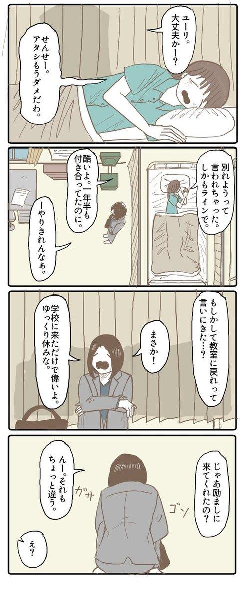 保健室02
