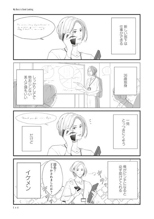 harutan044 オフィスラブ ギャップ萌え