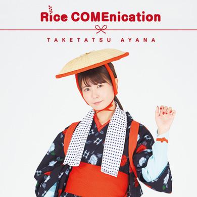 竹達彩奈 食べ物ソング Rice COMEnication