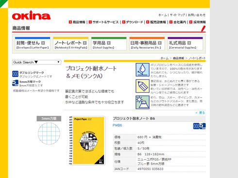 オキナサイト・耐水ノート商品紹介キャプチャ