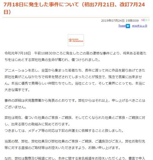 京都アニメーション 京アニ 取材 自粛 要請 7月18日 事件 報道