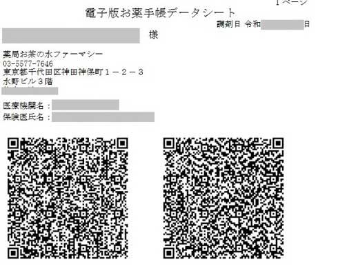 QRコード 電子お薬手帳 データ 登録 注意 読み取り 個人情報