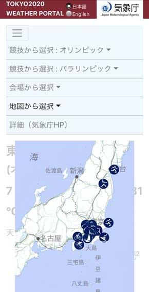 2020年 東京オリンピック パラリンピック 観戦支援ポータルサイト 気象庁 会場 天気 気象情報