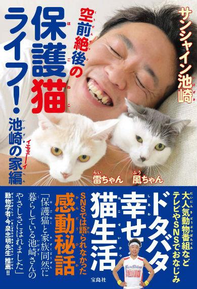 サンシャイン池崎 空前絶後の保護猫ライフ! 池崎の家編 猫 風神 雷神 猫の森
