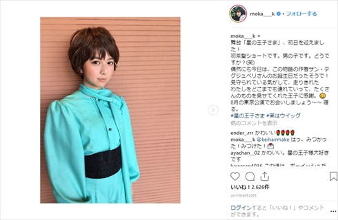 上白石萌歌 ショートヘア インスタ 役作り Twitter ヘアスタイル 星の王子様