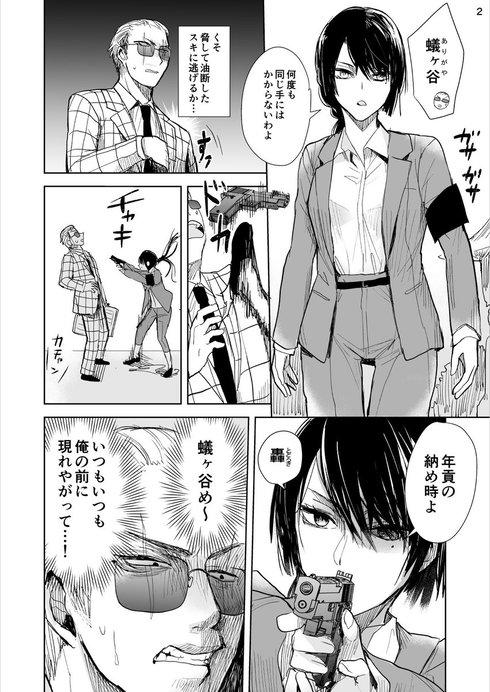 ヤクザと目つきの悪い女刑事の話02