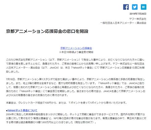 Yahoo!が「京都アニメーション応援募金」開始 JAniCAが協力