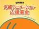 ヤフーが「京都アニメーション応援募金」開始 JAniCAが協力、ネットで100円から