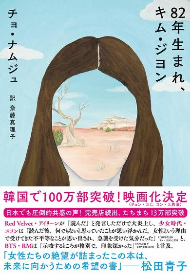 文藝韓国・フェミニズム・日本