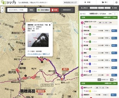 「ヤマレコ」山岳遭難マップ