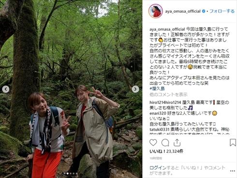 本田翼 大政絢 屋久島 旅行 インスタ Instagram 屋久杉 トレッキング