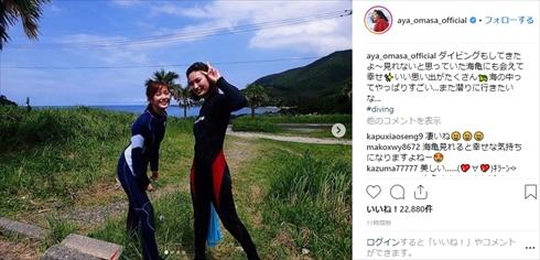 本田翼 大政絢 屋久島 旅行 インスタ Instagram 屋久杉 トレッキング ダイビング