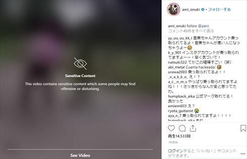 大貫亜美 PUFFY Instagram インスタ 乗っ取り