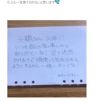 エハラマサヒロ 江原千鶴 吉本 手紙 給料2000円