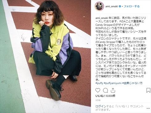 大貫亜美 PUFFY Instagram 乗っ取り スパム インスタ
