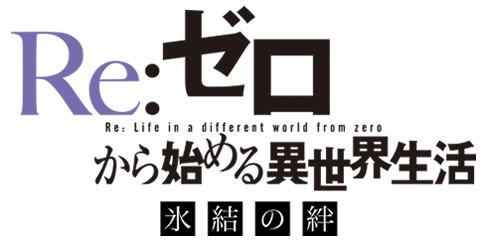 Re:ゼロから始める異世界生活 氷結の絆 公開日