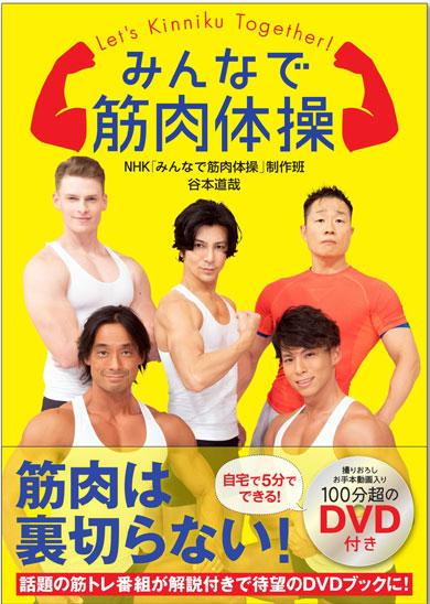 NHK みんなで筋肉体操 DVD付きBOOK 番組 本 谷本道哉