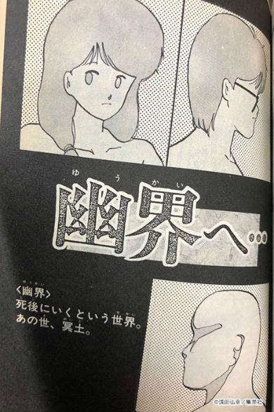 クリエイターズ・サバイバル いちあっぷ 漫画 漫画家 浅田弘幸 テガミバチ