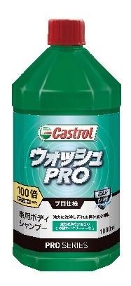 カストロールPROシリーズ