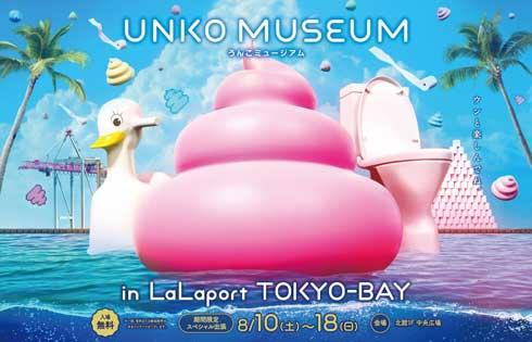 三井ショッピングパーク ららぽーとTOKYO-BAY うんこミュージアム コラボ