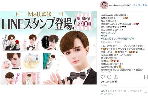 Matt LINEスタンプ メイク Instagram インスタ