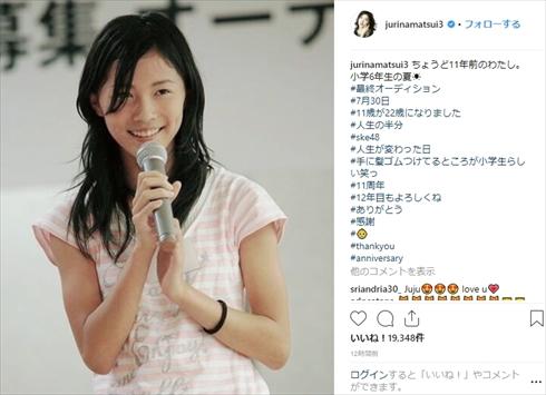 松井珠理奈 小学生 最終オーディション 11周年 Instagram SKE48