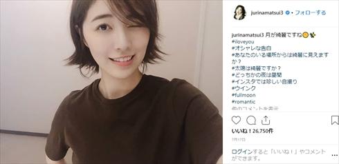 松井珠理奈 小学生 エース 最終オーディション 11周年 Instagram SKE48