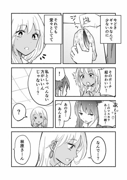 ギャルが苦手02