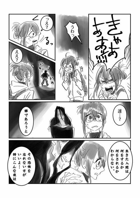 やさしい幽霊03