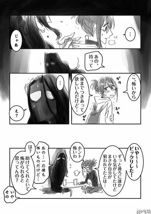 やさしい幽霊04
