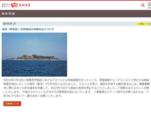 長崎市サイトのキャプチャ