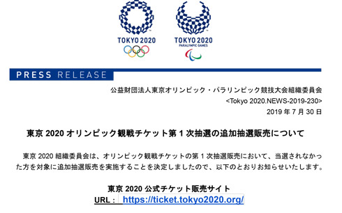 オリンピック チケット 追加 申込み