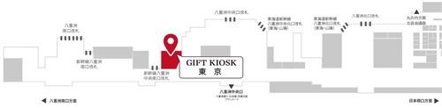 ギフトキヨスク東京 位置図