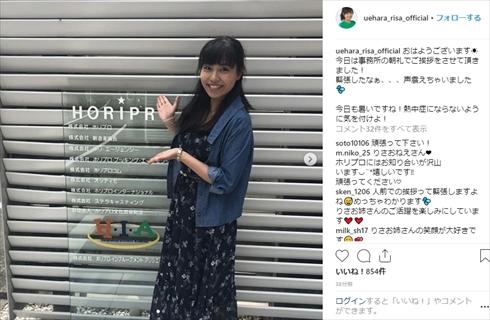 おかあさんといっしょ りさおねえさん りさお姉さん パント 上原りさ ホリプロ インスタ Instagram