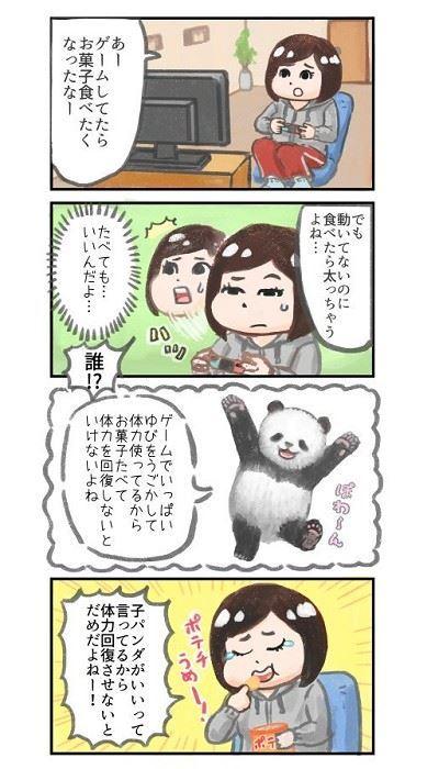 悪いことを言うパンダ