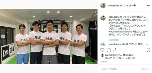 青木源太 筋トレ mac 筋肉 アナウンサー 日本テレビ