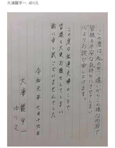 大浦龍宇一の画像 p1_15