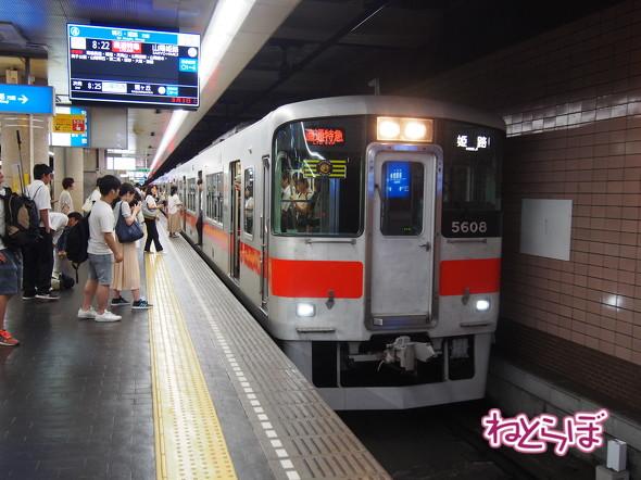阪神電気鉄道 山陽電気鉄道 直通特急